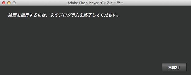 Flash Playerを13にアップデートできない…
