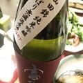 写真: 今日の晩酌:富久長 山田錦純米吟醸 槽しぼり無濾過原酒24BY