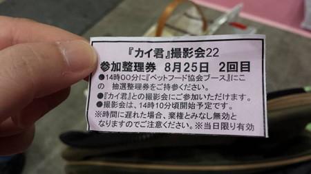 20130825_135729