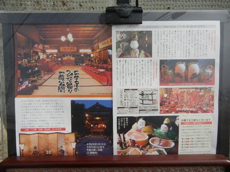 二木屋のお雛様 (2)