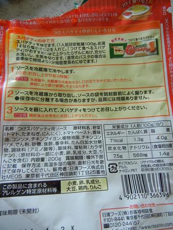マ・マーつけスパゲティ用ソース 完熟トマトコンソメ仕立て