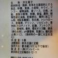Photos: 原材料