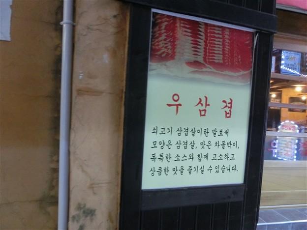 写真: ウ サムギョプ
