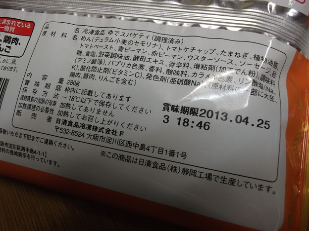 スパ王プレミアム・ナポリタン2012.06 (2)