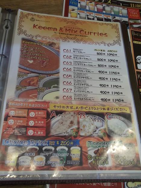 スパイス王国松江店menu2012.08 (11)