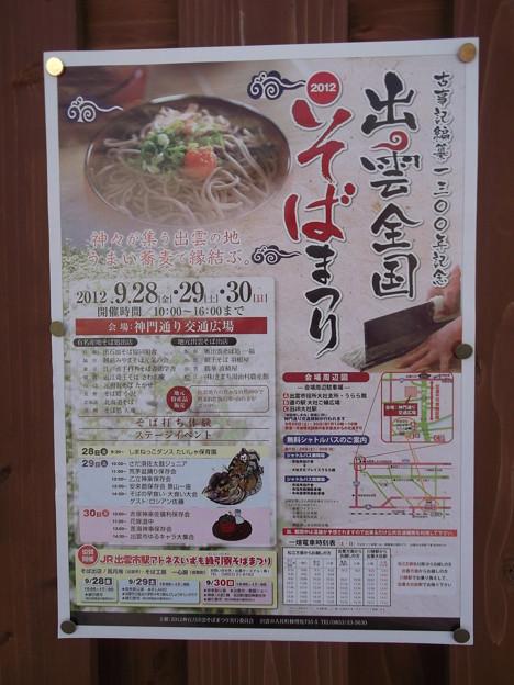 出雲全国そばまつり2012.09 (03)