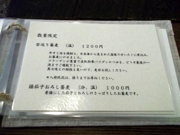 遊登里庵2012.08menu (09)