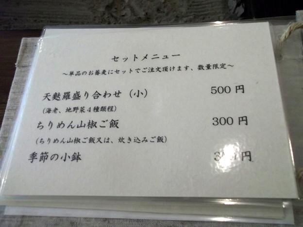 遊登里庵2012.08menu (10)