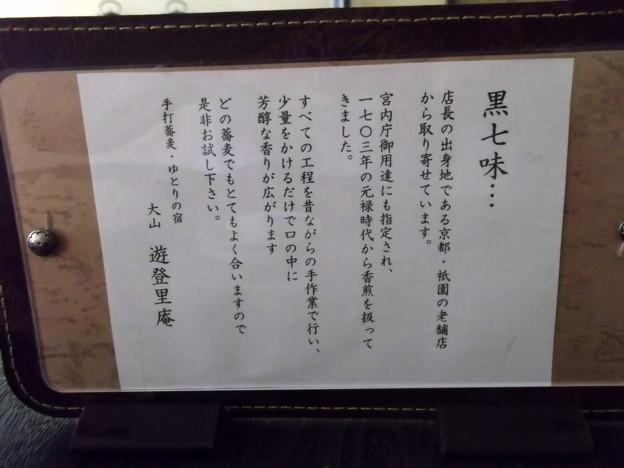 遊登里庵2012.08menu (15)