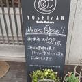 Photos: よしぱん2012.09 (9)