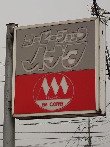 コーヒーショップ イナタ2013.02 (8)
