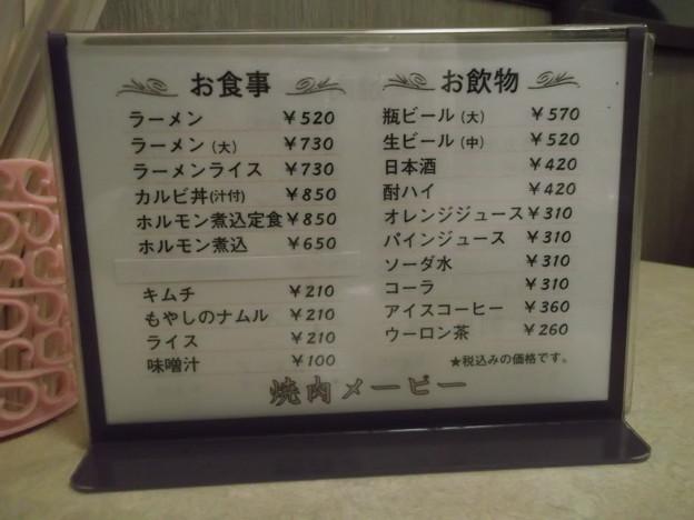 焼肉メービー2013.02.09 (03)