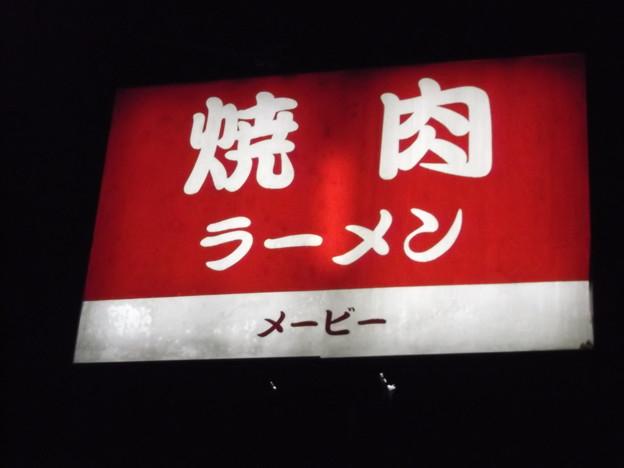 焼肉メービー2013.02.09 (11)