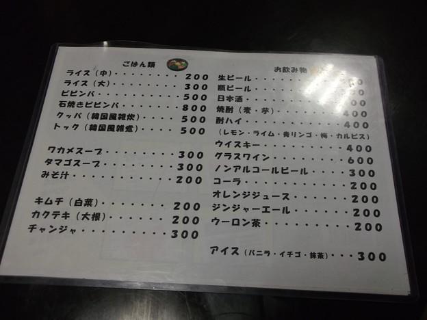 炭火焼肉アイアイ2013.02 (03)