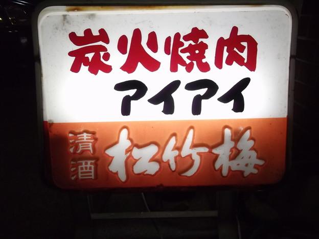 炭火焼肉アイアイ2013.02 (11)