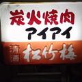 Photos: 炭火焼肉アイアイ2013.02 (11)