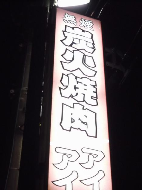 炭火焼肉アイアイ2013.02 (12)