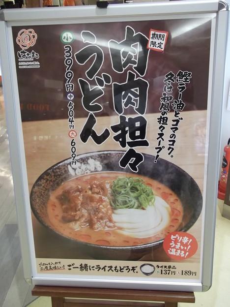 はなまるうどん・イオン日吉津店2013.03 (1)