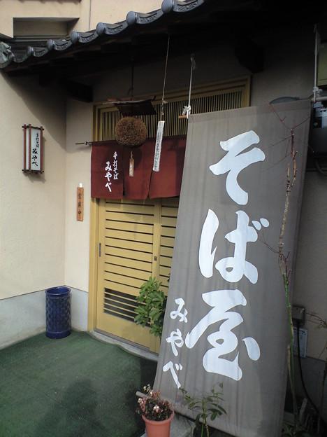 手打ちそばみやべ 2010.01 (2)
