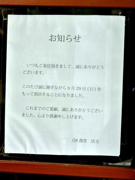 ○8食堂 2013.09 (15)