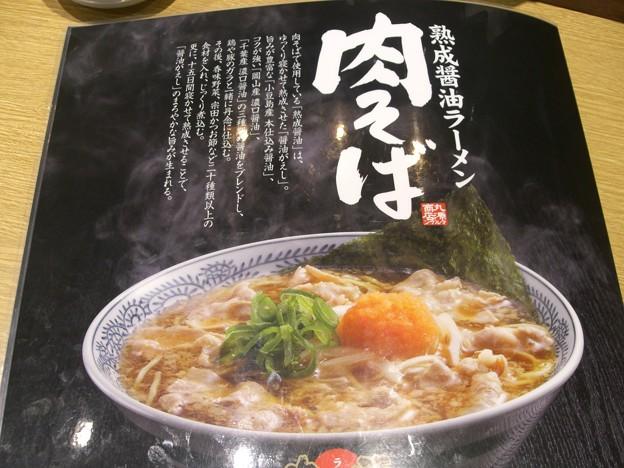 丸源ラーメン 2013.07 (02)