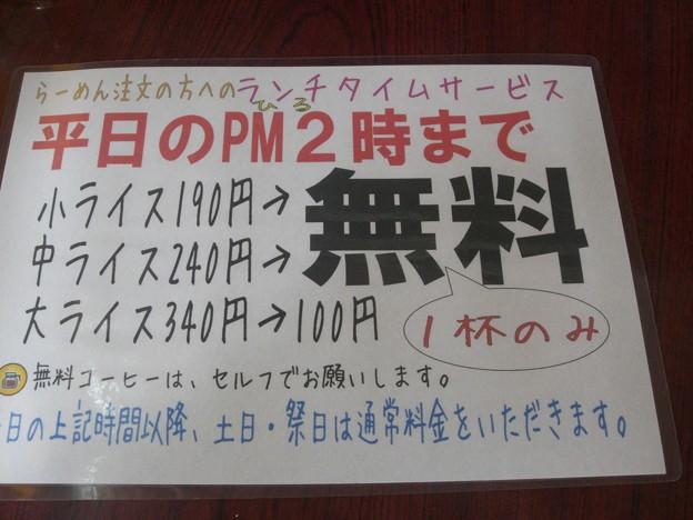 手打 らーめん隆盛 2013.08 (05)