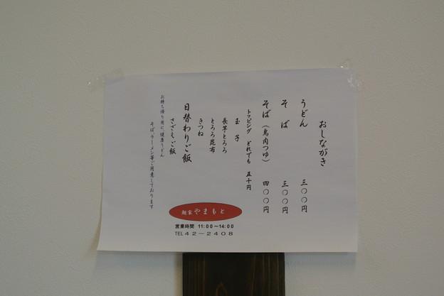 やまもと 2013.11 (4)