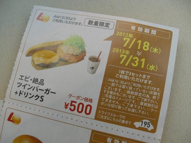 ロッテリア米子皆生バイパス店 2013.07 (3)