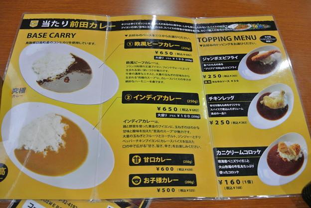 当たり前田カレー 2014.01 (3)