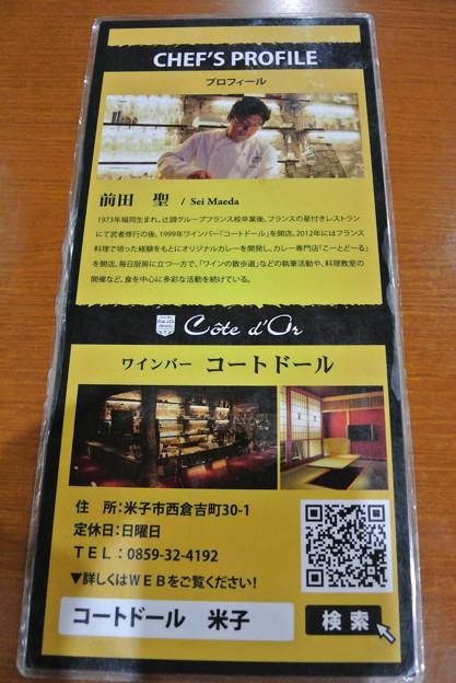 当たり前田カレー 2014.01 (5)
