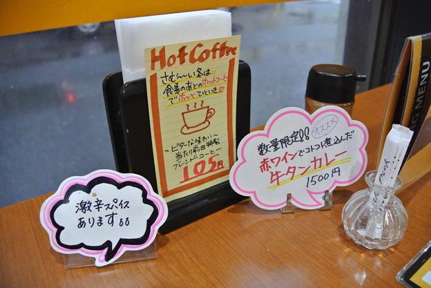 当たり前田カレー 2014.01 (6)
