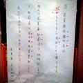 芭蕉庵 2014.03 (1)