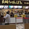 Photos: リンガーハット イオン松江店 2014.03 (04)