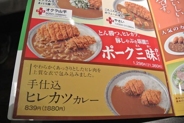 CoCo壱番屋 米子皆生店 2014.01 (06)