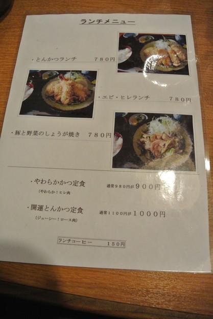 かつ膳 2013.12 (2)