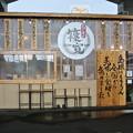 Photos: ラーメン篠寛 2013.12.28 (01)