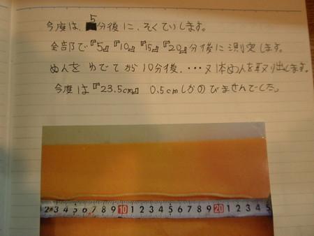 P8271715