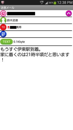 Screenshot_2013-10-17-12-38-15