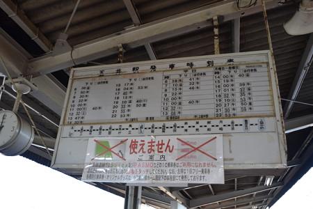 時刻表@五井駅 [8/16]