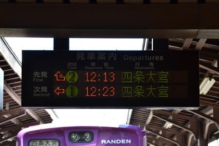 発車標@嵐山駅(京福) [8/21]