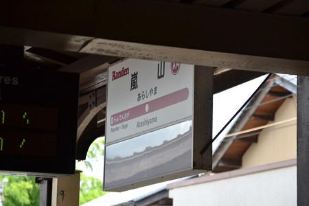 駅名標@嵐山駅(京福) [8/21]