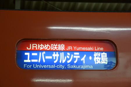 方向幕(201系)@西九条駅 [8/22]