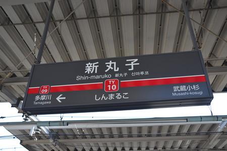 駅名標(東横線)@新丸子 [3/19]