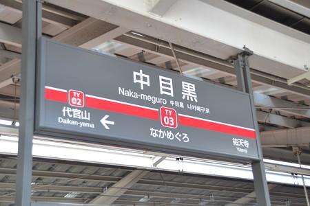 駅名標(東横線)@中目黒 [3/19]