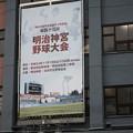 第43回明治神宮野球大会 2012.11.11