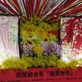 着物と蘭の競演