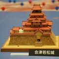 Photos: 会津若松城