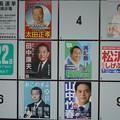 Photos: 横浜市長選挙