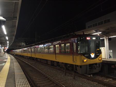 京阪8000系特急 丹波橋駅