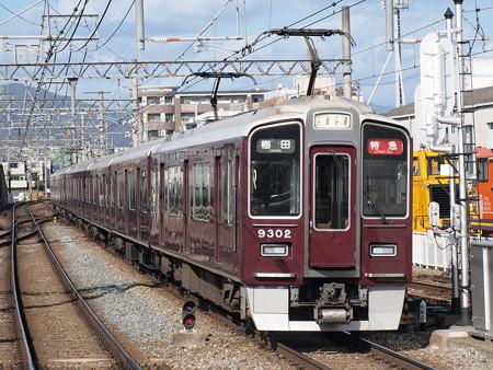 阪急9300系特急 阪急京都線桂駅